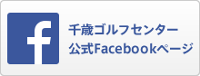 千歳ゴルフセンターFacebook