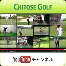 千歳ゴルフセンターYouTubeチャンネル