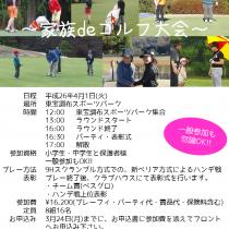 20140401家族deゴルフ