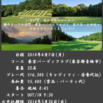 20140407お楽しみコンペ