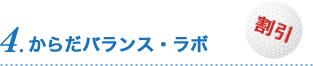 4.からだバランス・ラボ【割引】