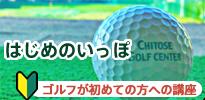 はじめのいっぽ ゴルフが初めての方への講座