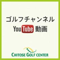 ゴルフチャンネル