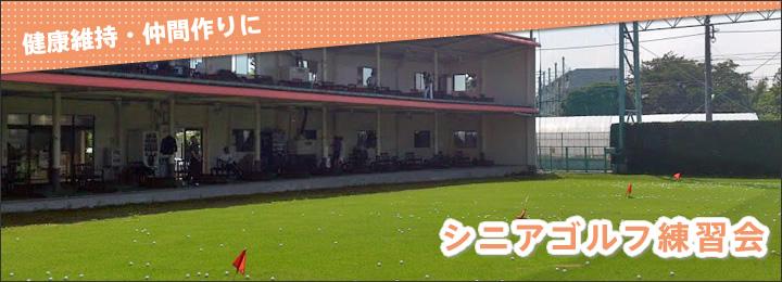 健康維持・仲間作りに シニアゴルフ練習会