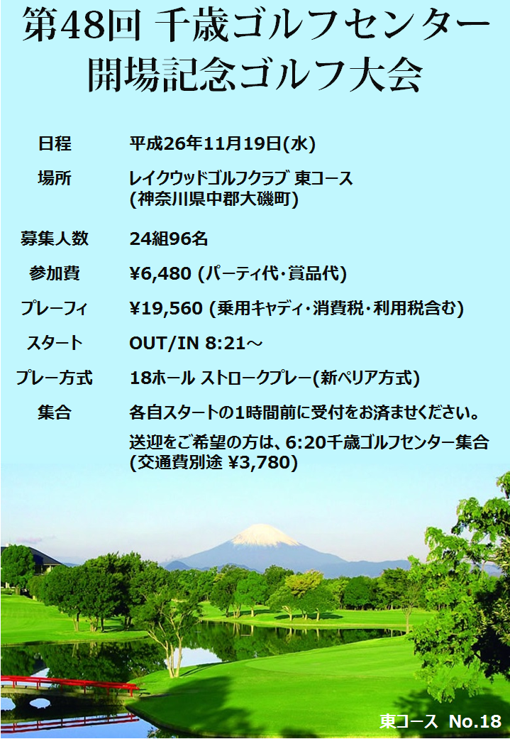 20141119開場記念ゴルフ大会