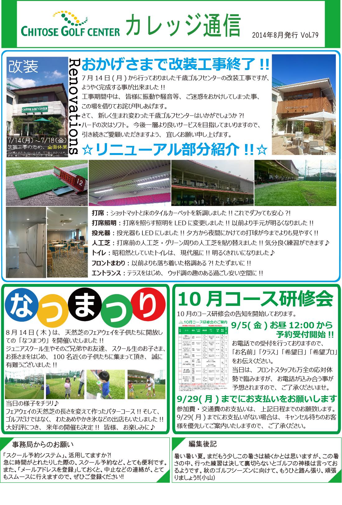 201408カレッジ通信