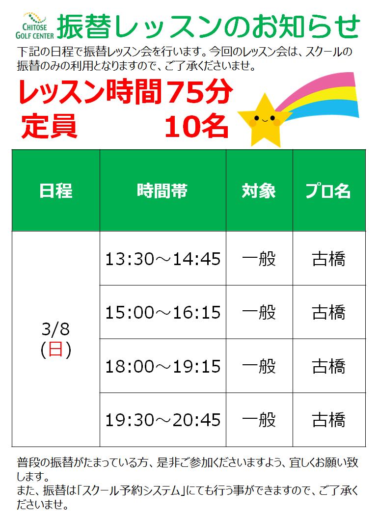 20150308振替レッスン会