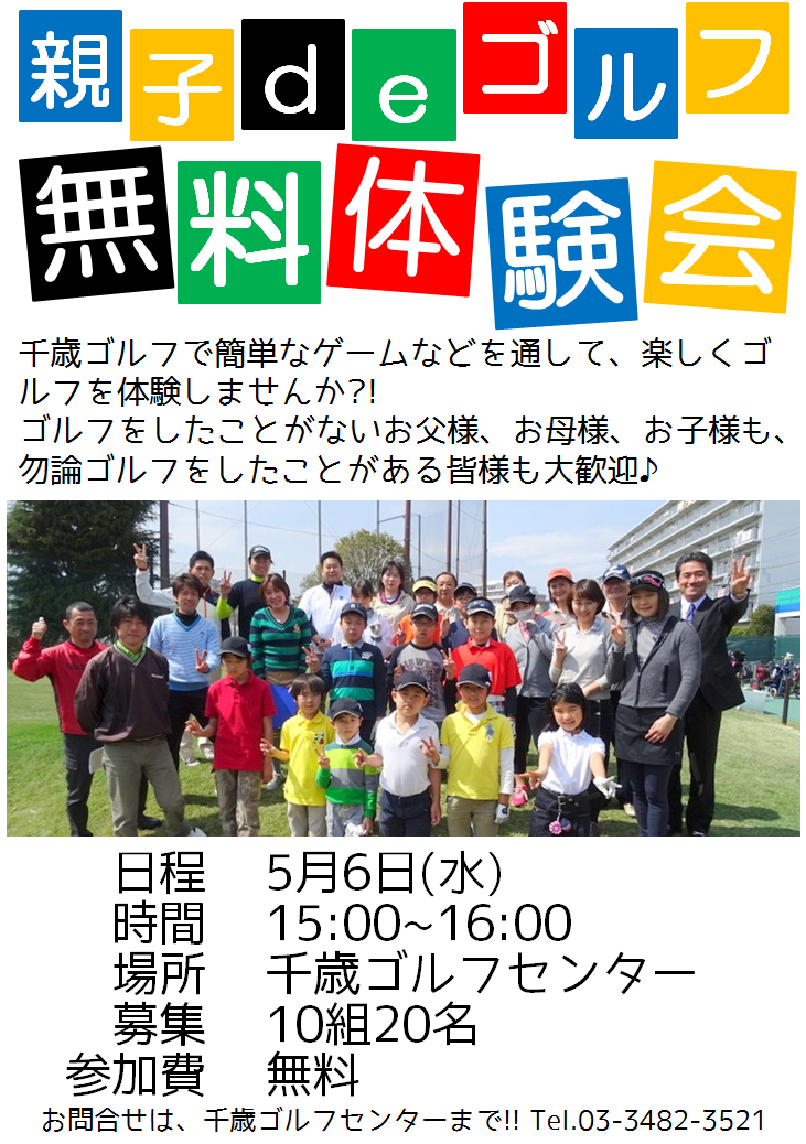 20150506親子deゴルフ体験会