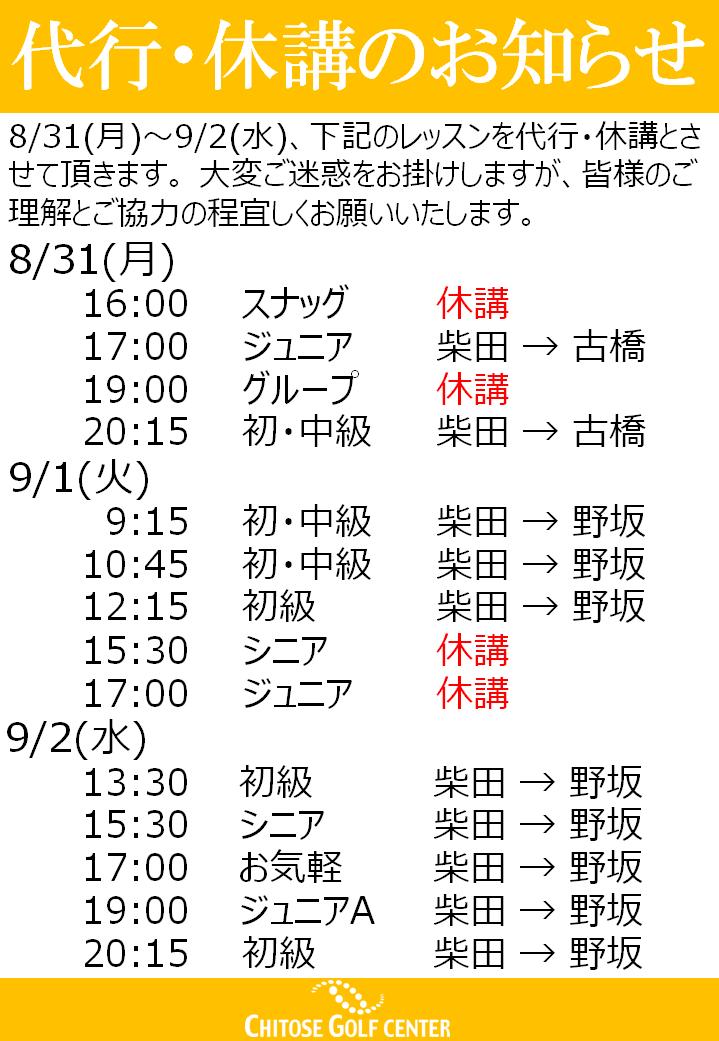 2015柴田プロ夏休み