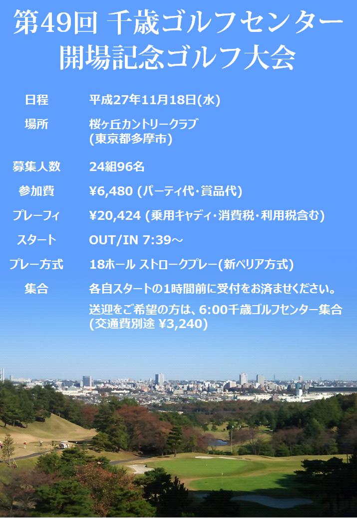 20151118開場記念