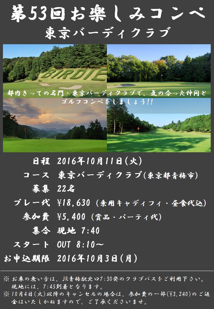 20161011お楽しみコンペ